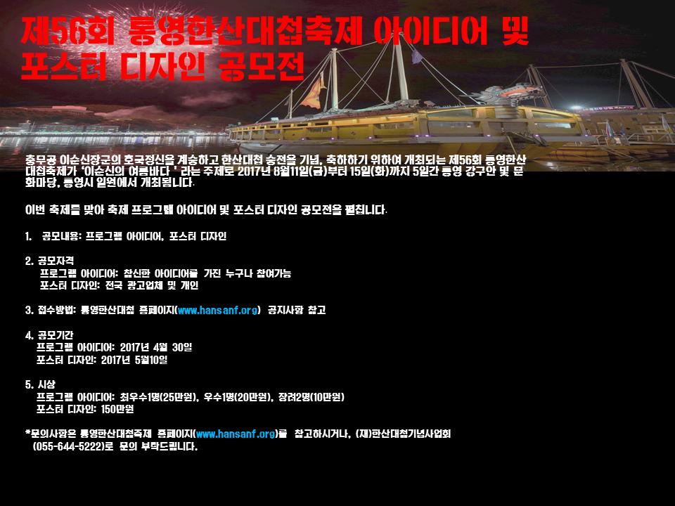 제56회 통영한산대첩축제 공모전.png