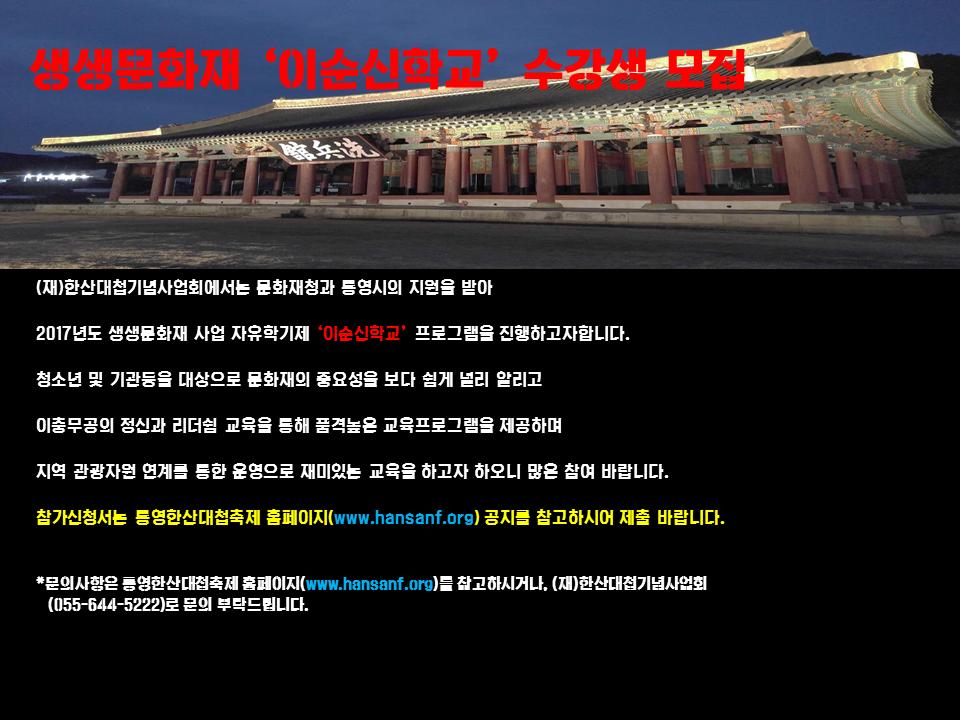 생생문화재(이순신학교).png