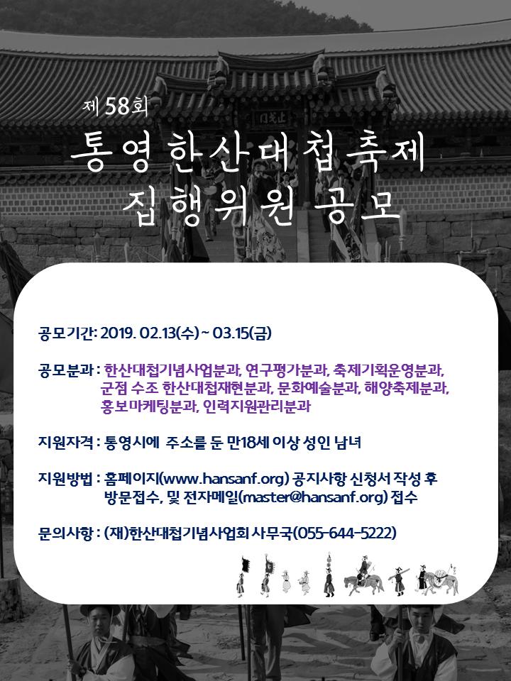 2019년 집행위원 모집공고.png