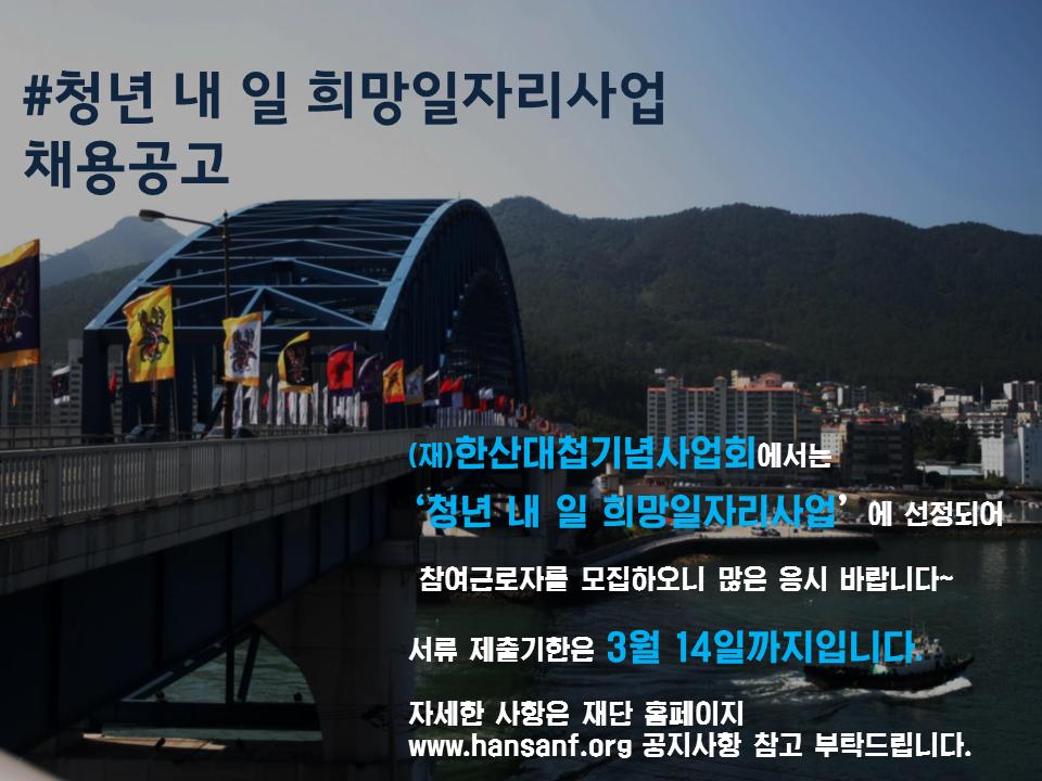 통영한산대첩축제 직원모집.png