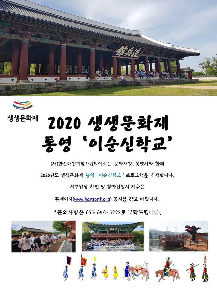 2019년도 생생문화재 참가자 모집(통영 이순신학교).jpg